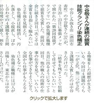 コミュニティ新聞